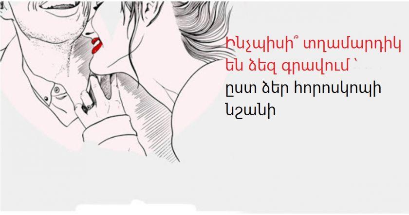 Ըստ հորոսկոպի նշանի, ինչպիսի՞ տղամարդիկ են ձեզ դուր գալիս