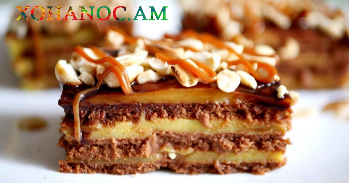 Առանց ջեռոցի օգնությամբ պատրաստվող  շոկոլադե համեղ  թխվածք