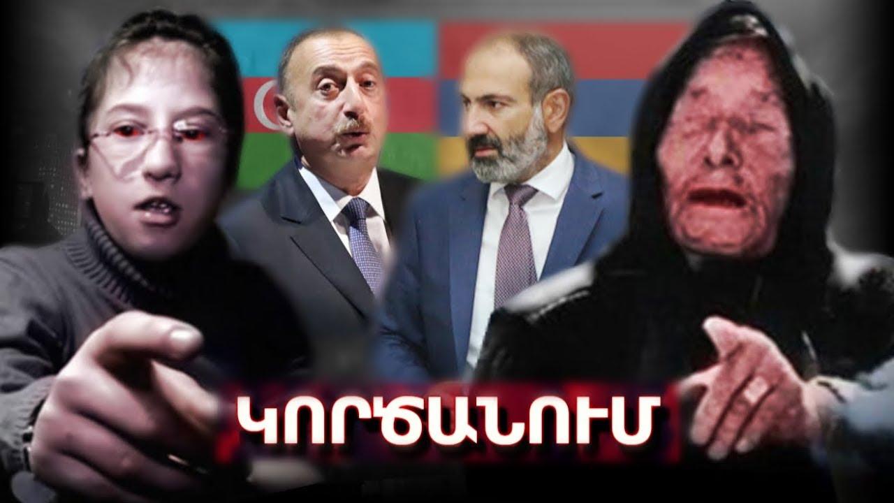 Աշխարհը ցնցվել է․ ինչ է սպասվում  Ադրբեջանի  և ինչ է սպասվում Հայաստանին։Ֆրանսիայում հայտնվել է նոր Վանգան, ահա, թե ինչ է գուշակել (video)