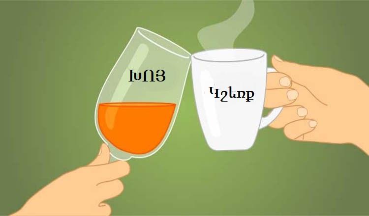 Ըստ կենդանակերպի նշանի, տեսեք, թե ինչպիսի խմիչք է ձեզ համապատասխանում