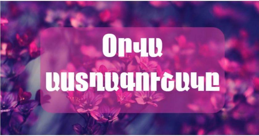 Դեկտեմբերի 8-ի աստղագուշակ․