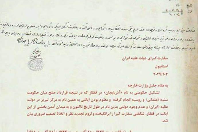 Սենսացիոն բացահայտում.Իրանի` 1918թ. բողոքը կեղծ պետություն «Ադրբեջան» անունով ստեղծելու կապակցությամբ.