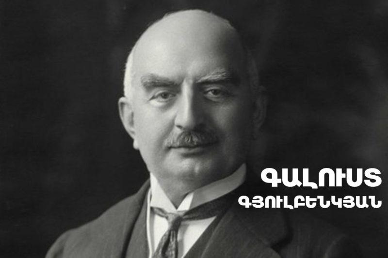 Մարտի 23-ը գործարար եւ բարեգործ Գալուստ Գյուլբենկյանի ծննդյան օրն է. Ողջ կյանքում նա երազել էր Հայաստան գալու մասին