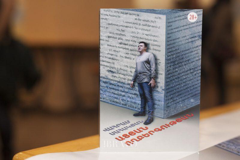 Վահրամ Սահակյանի նոր ստեղծագործությունը՝ «Ատյան ողբերգությանը». Նրա նոր գիրքը, նվիրվում է հայ արվեստի եւ մշակույթի հիշատակին