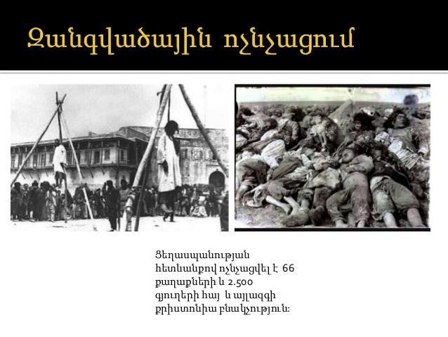 Պատմական ակնարկ. Հայոց ցեղասպանություն - 104