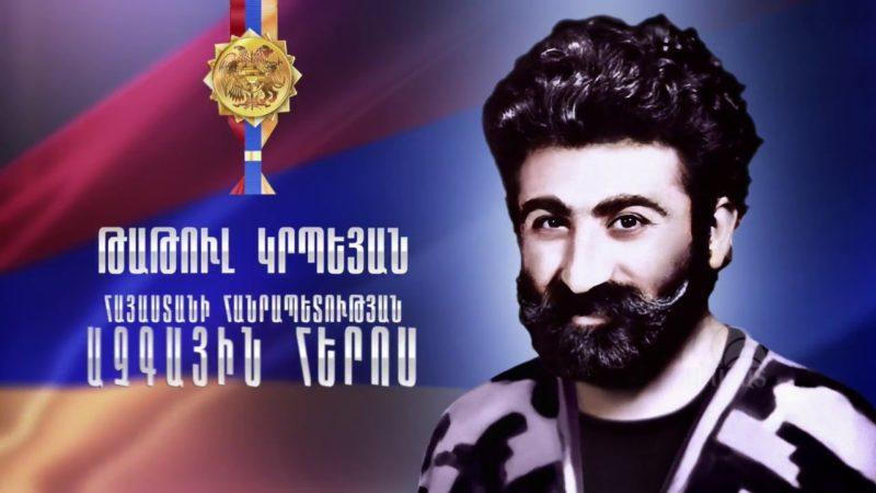 Ապրիլի 21-ը Արցախյան պատերազմիմասնակից,ՀՀ ազգային հերոս Թաթուլ Կրպեյանի ծննդյան օրն է