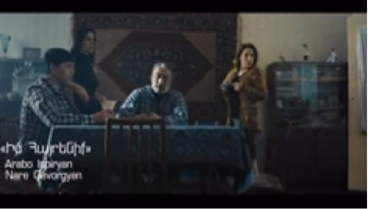 Անչափ գեղեցիկ հայրենասիրական երգ ու տեսահոլովակ Արաբո Իսպիրյանի և Նարե Գևորգյանի կողմից. Իմ հայրենիք