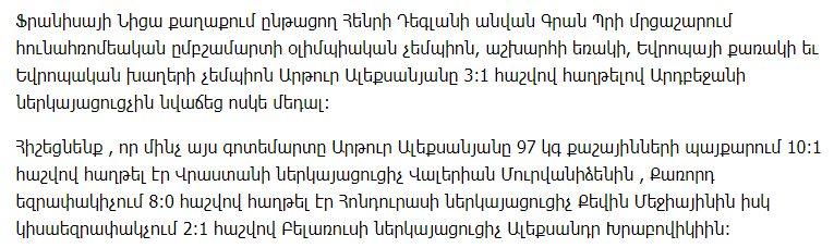 Արթուր Ալեքսանյանը ոսկե մեդալ նվաճեց 3:1 հաշվով՝ հաղթելով Ադրբեջանի ներկայացուցչին