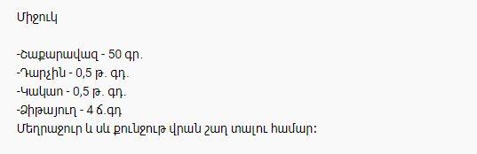 Զատկի Կուլիչ (Կրաֆին, Սիննաբոն)․ Բոլորը մեկում՝ համեղ, պարզ և տոնական