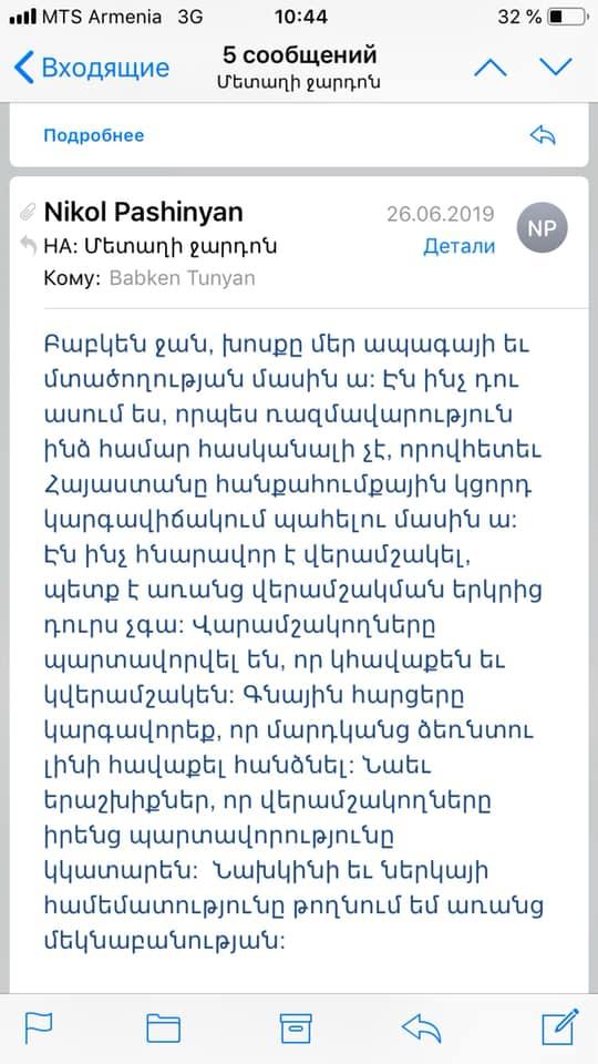 ԱԺ պատգամավոր Բաբկեն Թունյանը հրապարակել է Նիկոլ Փաշինյանի՝ իրեն ուղղված նամակը