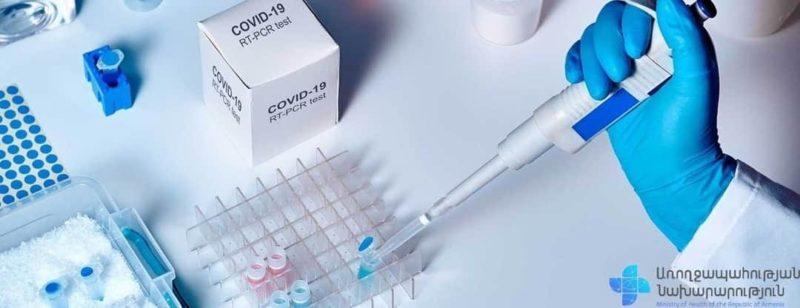 Գրանցվել է կորոնավիրուսով վարակման 139 նոր դեպք, 214 առողջացում, 8 մահ