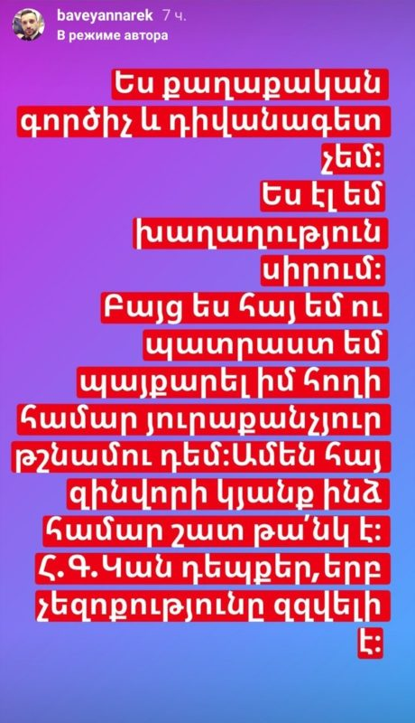 Ես հայ եմ ու պատրաստ եմ պայքարել իմ հողի համար յուրաքանչյուր թշնամու դեմ․ Նարեկ Բավեյան