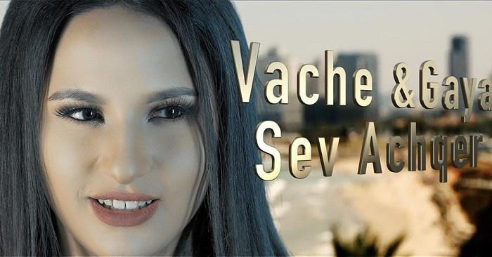 """Վաչե Ամարյանը նոր երգի պրեմիերա է ներկայացրել. """"Սև աչքեր"""""""