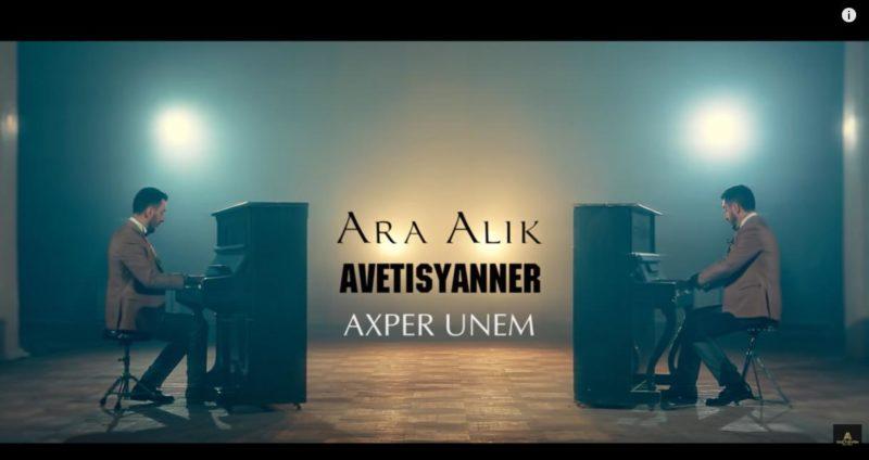 8 միլիոն դիտում հավաքած Ալիկի և Արայի  հուզիչ երգը եղբոր մասին