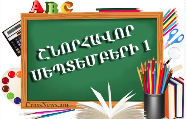 Այսօր գիտելիքի միջազգային օրն է