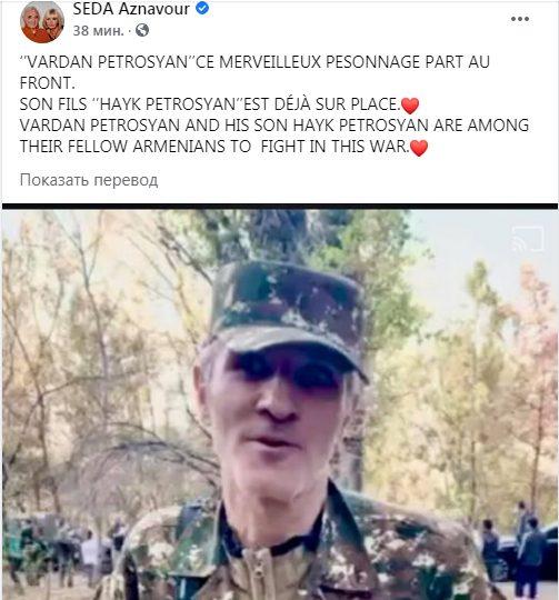 """""""Վարդան Պերոսյանը որդու հետ առաջնագծում է."""" Սեդա Ազնավուր"""