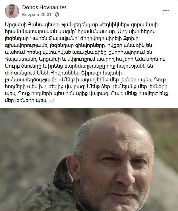 «Բայց մենք հավերժ ենք մեր լեռների պես». Կարեն Ջալավյանն ու իր զինվորները շնորհավորում են Ամանորը