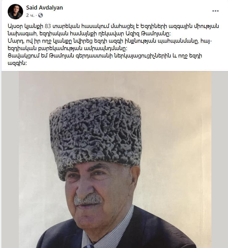 Մահացել է եզդիական համայնքի ղեկավար Ազիզ Թամոյանը
