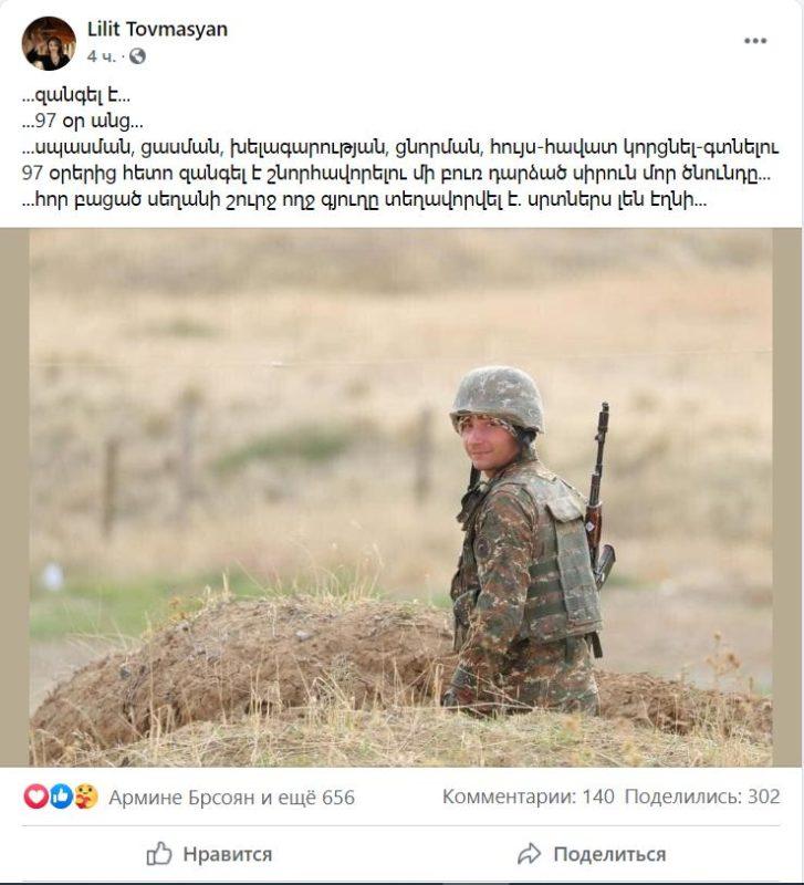 97 օր անց զինվորը զանգել է՝ մոր ծնունդը շնորհավորելու․ Լիլիթ Թովմասյան
